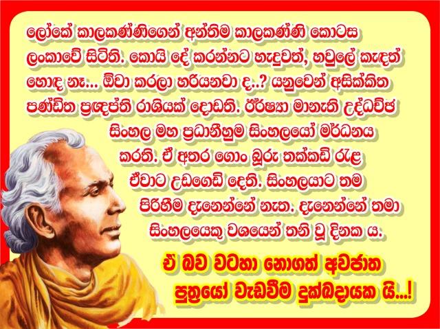Dharmapala Thuma_1