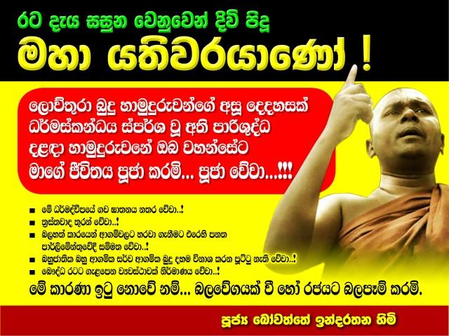 Indrarathana himi