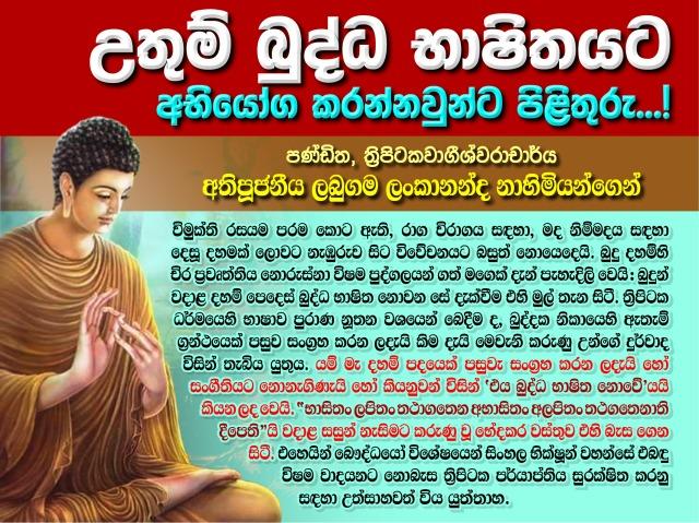 Buddha Basitha