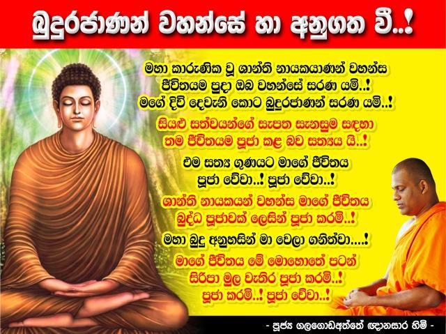 buddhanussathiya