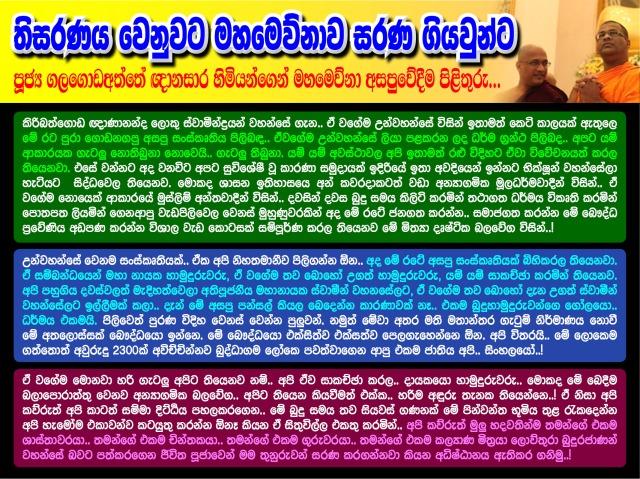 Mahamewnawata pilithuruindd