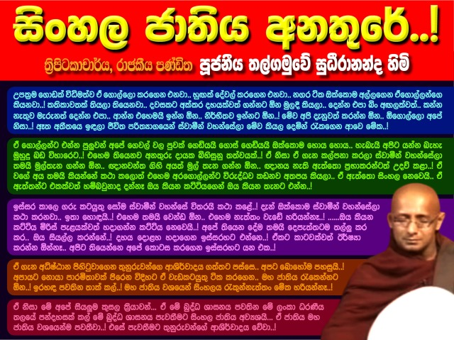 Sinhala Jathiya