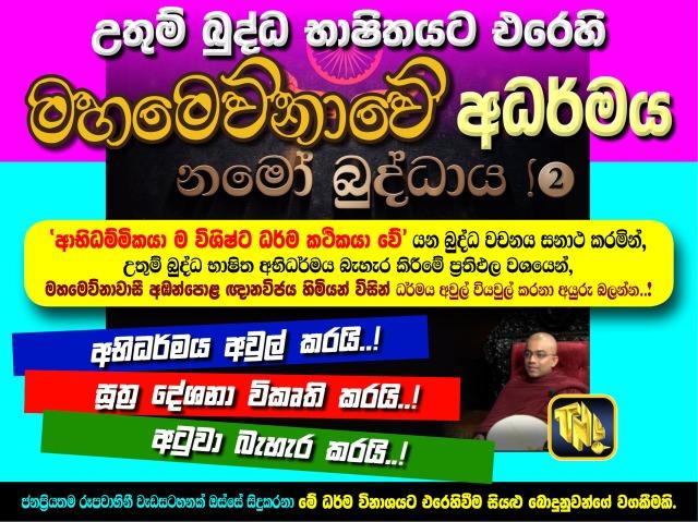 Namo Buddhaya_2