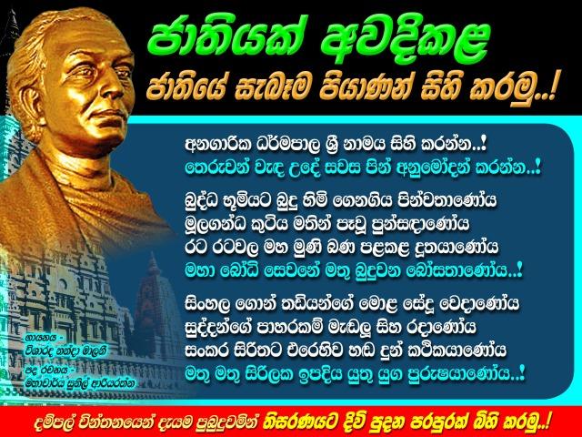 Jathiye Piya