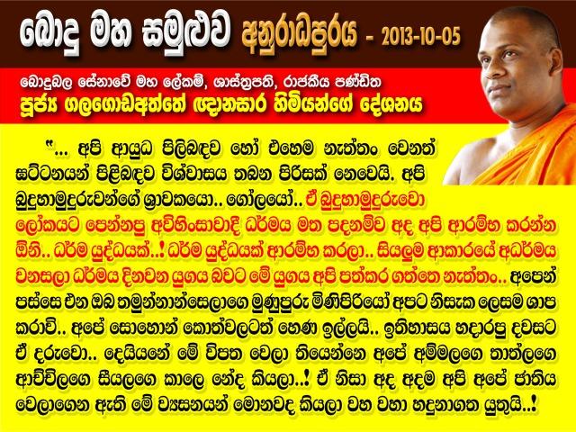 Anuradhapura_ganasara himi
